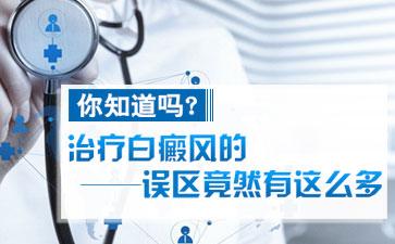 该怎样防止白癜风疾病的发生