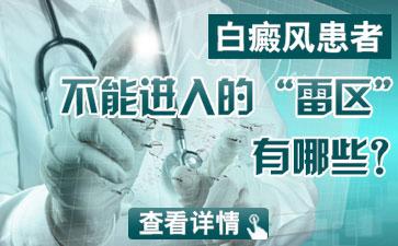 治疗白癜风沈阳哪家医院比较专业